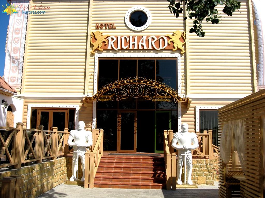 Отель Ричард Грибовка