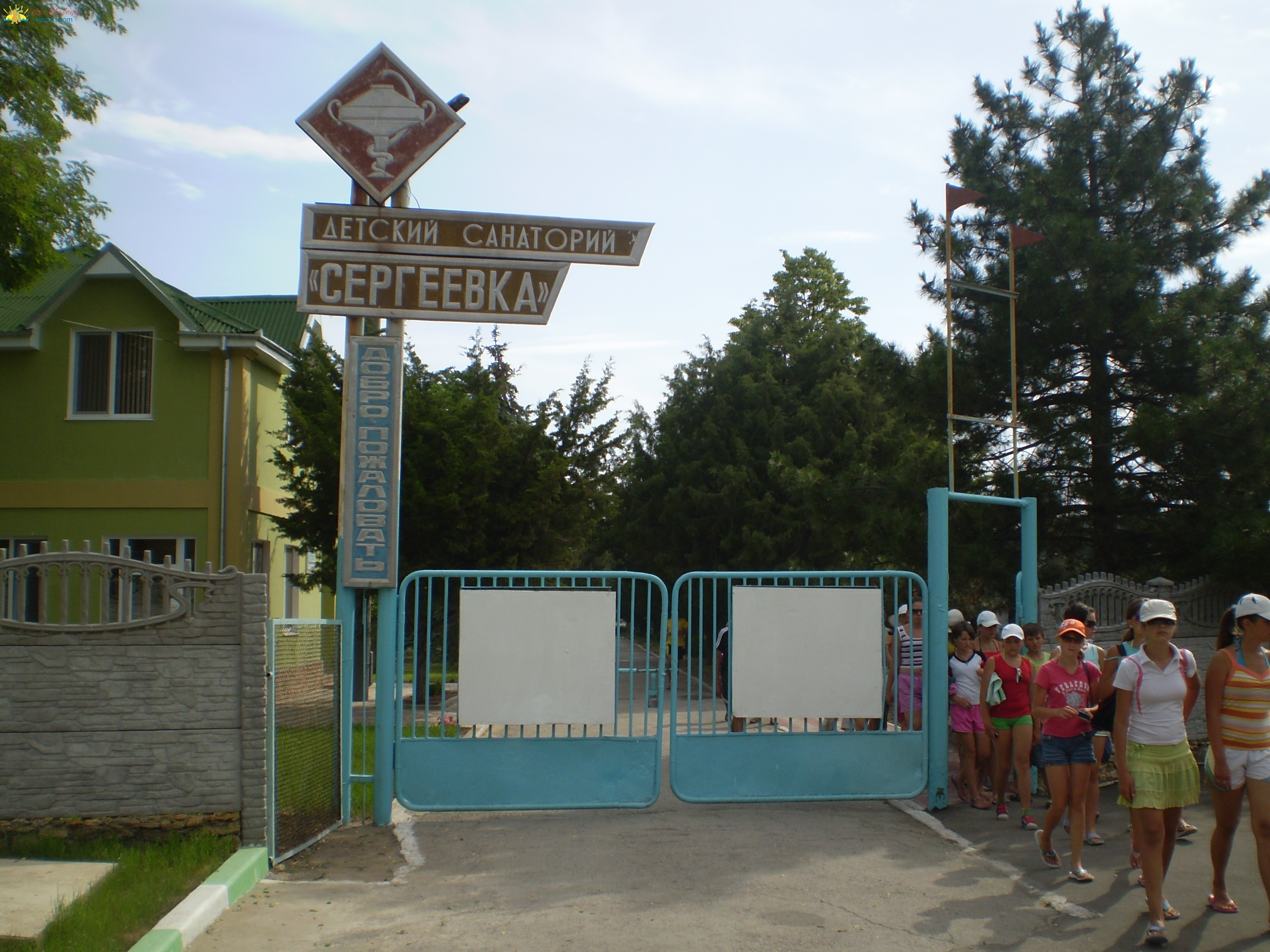 Санаторий Сергеевка фото