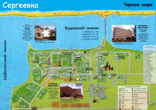 sergeevka